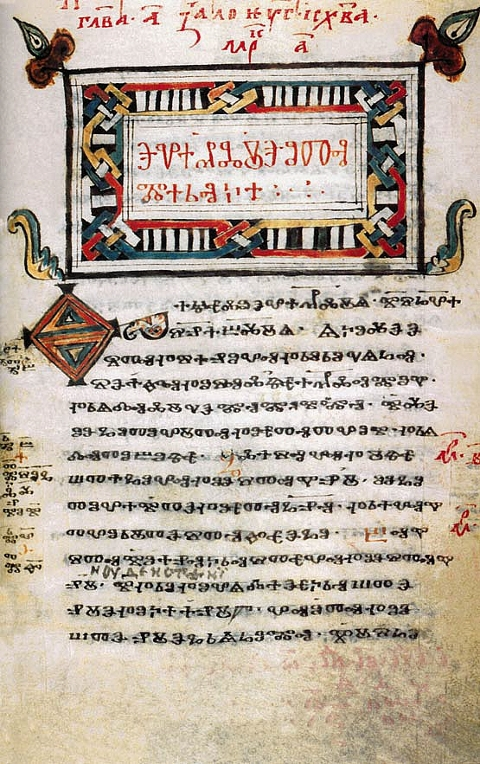 Codex Zographensis Bulgarian Christian Orthodox Zographus Monastery Holy mount Athos