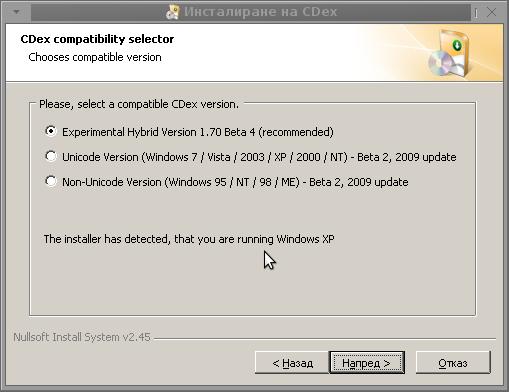CDEx Audio CD Burner Windows XP and Windows 7 install dialog