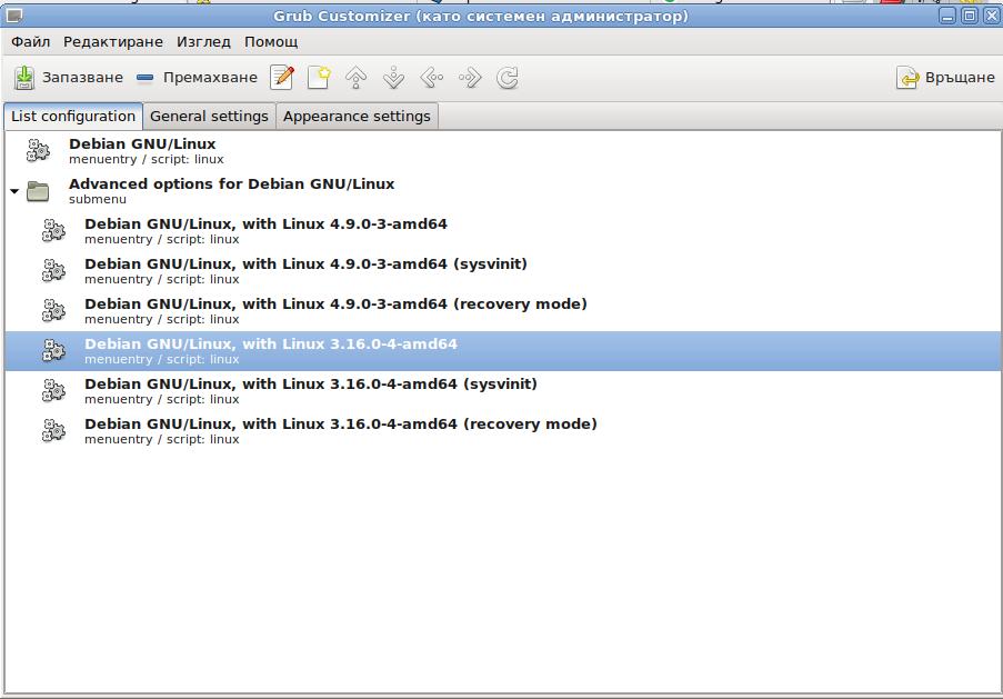 change-kernel-boot-order-grub-debian-stretch-linux-9-screenshot