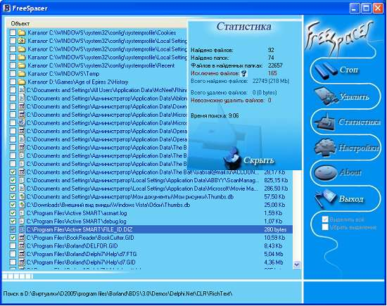 freespacer perfect clean disk space on Windows 98 XP 2000 russian software