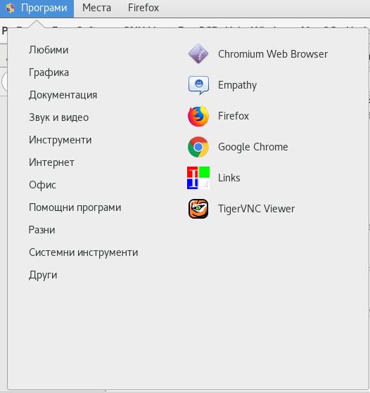 google-chrome-programs-list-internet-cetnos