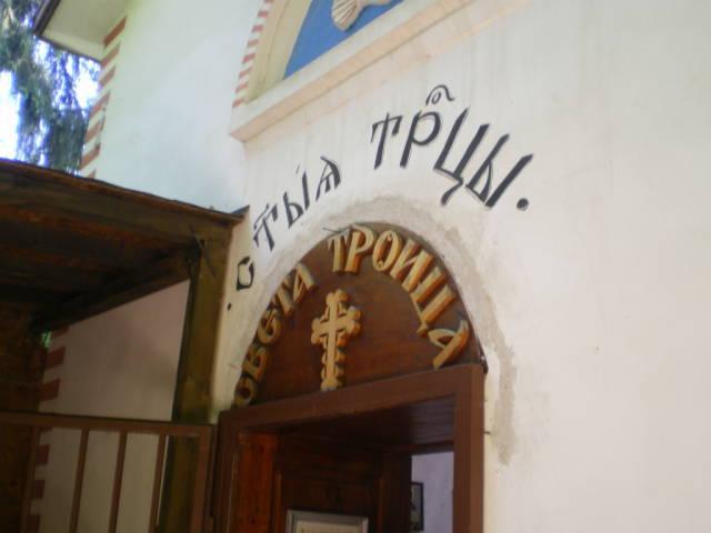 holy_trinity_ancient-writting-on-monastery-entrance-door-divotinski-manastir