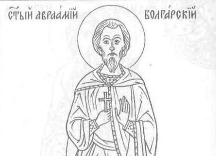 Saint Abraham Avramii Bylgarski Bulgarian Martyr saint old drawing