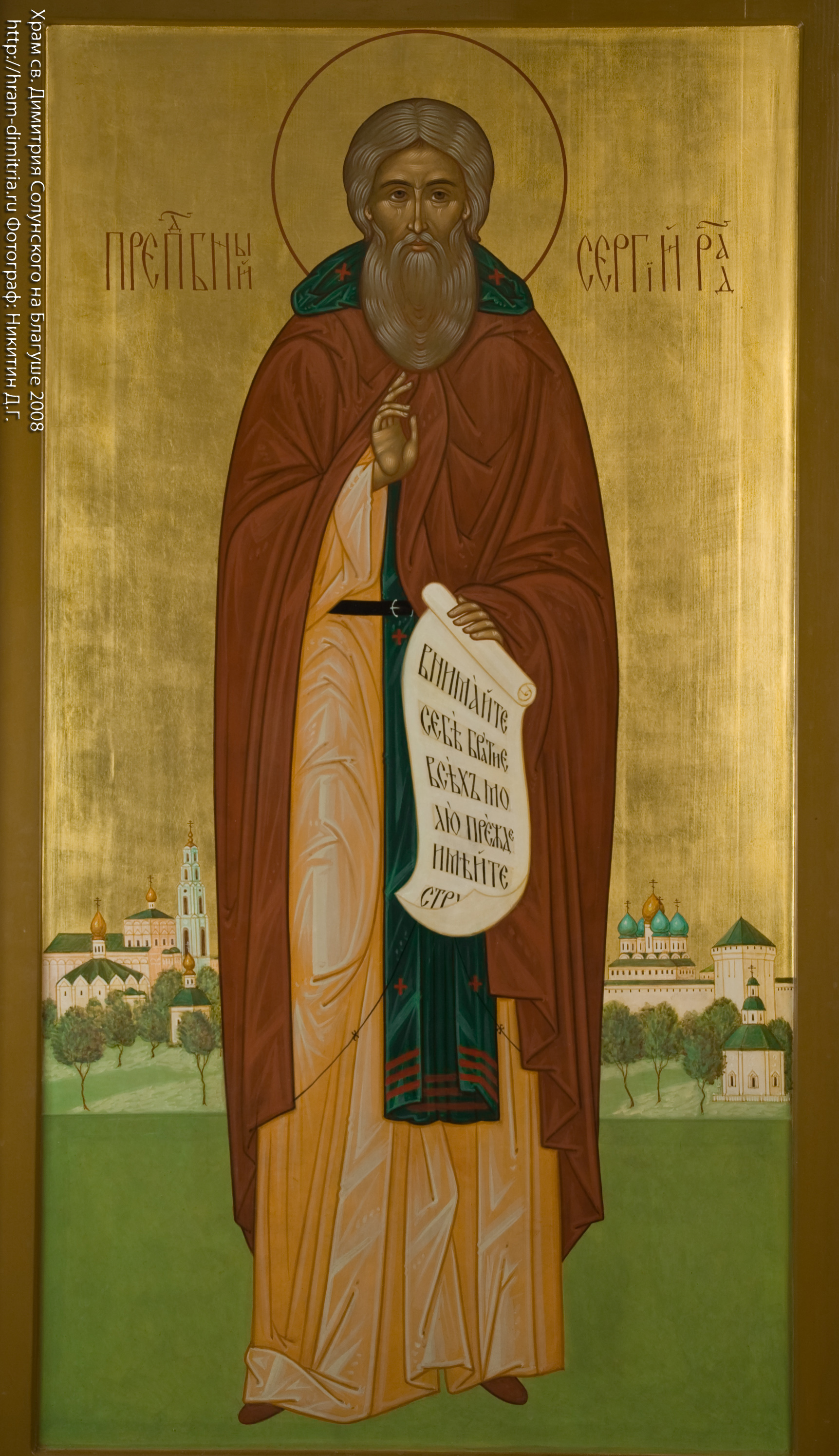 Saint Sergii of Radonezh Orthodox icon