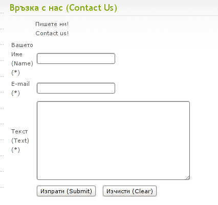 Simple Joomla RsForm contact form
