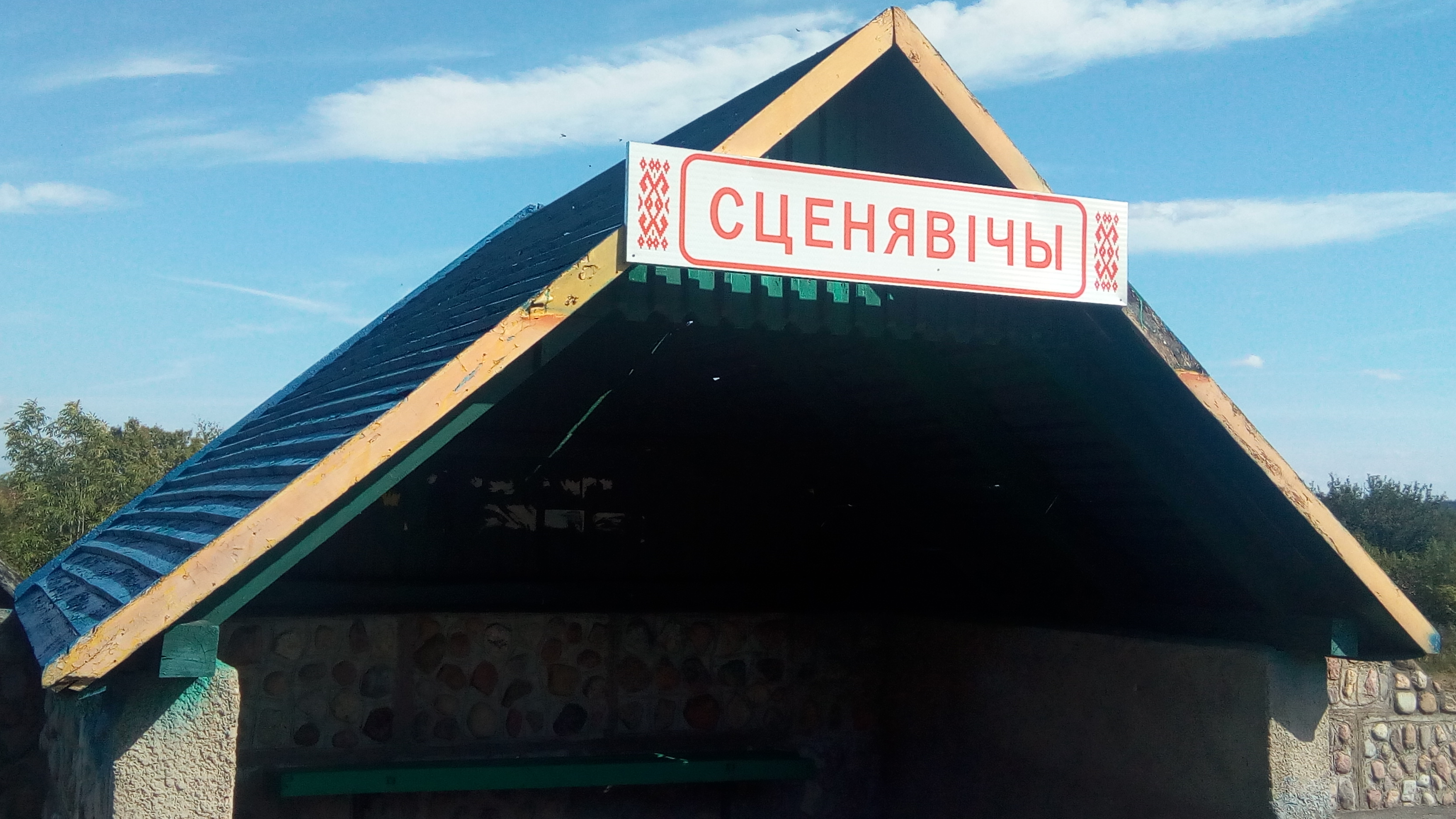 kit-sceniavichi-Belarus