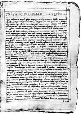 Начална страница от ръкописа
