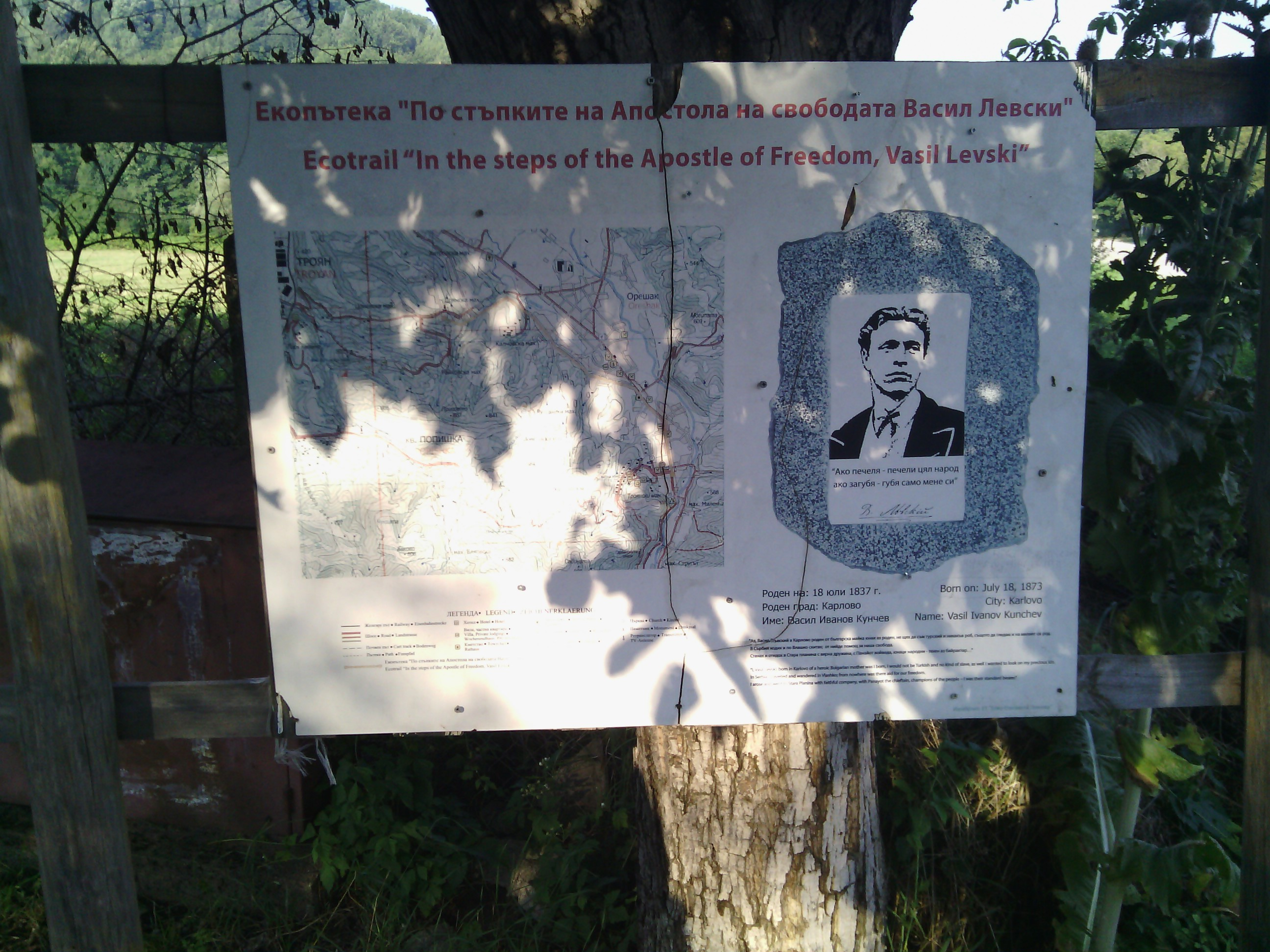 Eco path in the steps of the Apostle of Freedom Vasil Levsky Bulgaria