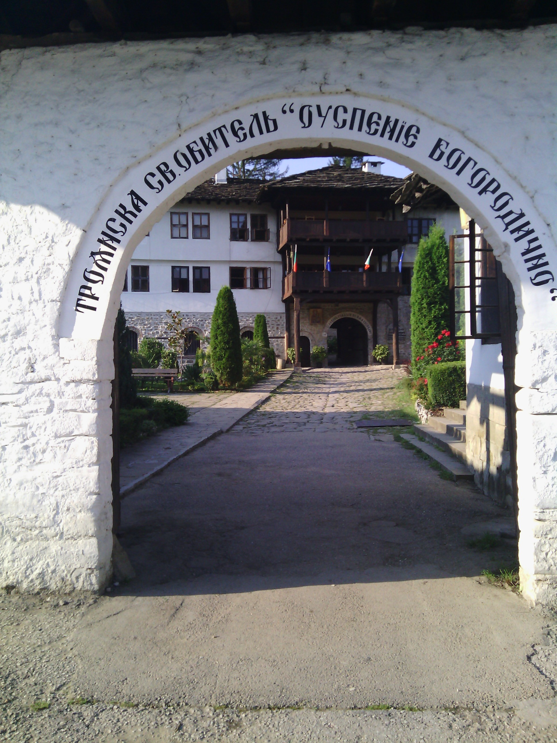 Entrance door of The Troyan Monastery - Troianska sveta obitel uspenie Bogorodichno